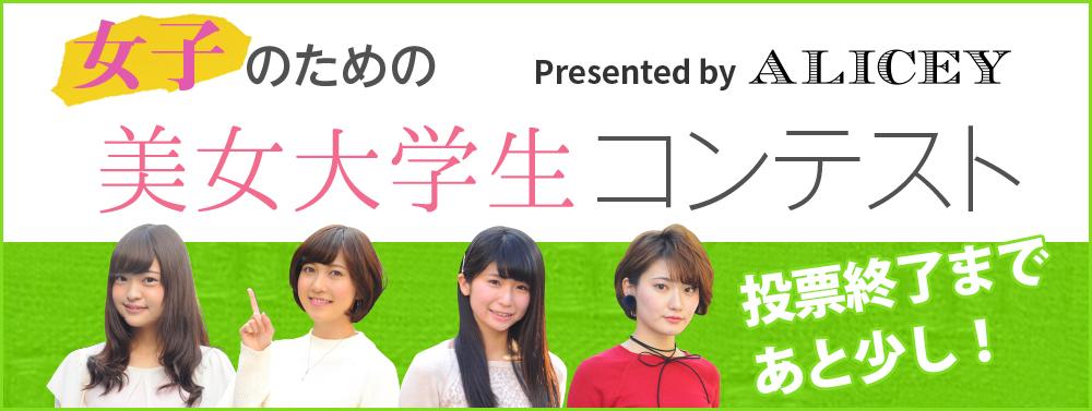 女子のための美女大学生コンテスト Presented by ALICEY
