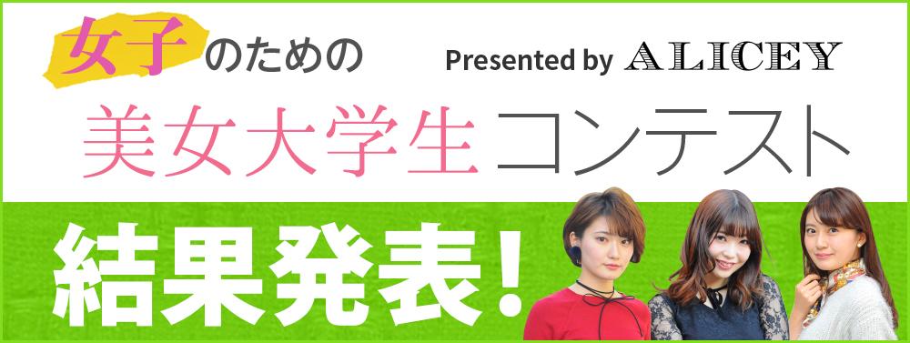 女子のための美女大学生コンテスト Presented by ALICEY|結果発表!